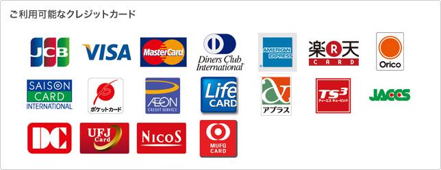 お取り扱いクレジットカード一覧