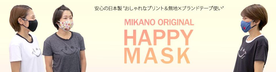 安心の日本製ハッピーマスク